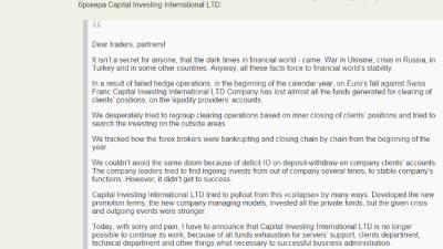 Forex Market банкрот!