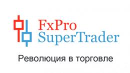 Обзор платформы FxPro SuperTrader