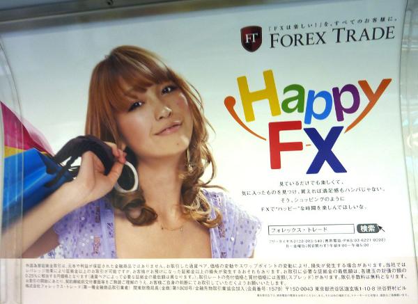 Миссис Ватанабе на рекламном постере