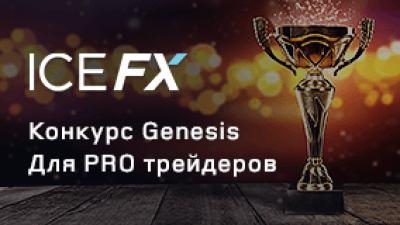 Старт конкурсов Forex-трейдеров Genesis и Genesis Prime