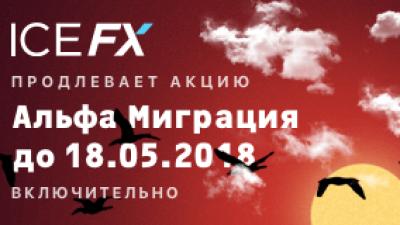 «Альфа-миграция» продлена по 18 мая 2018 года