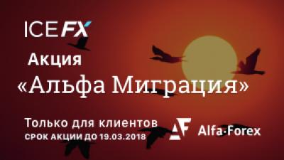 Программа «Alfa-миграция» от ICE FX для клиентов Alfa-Forex