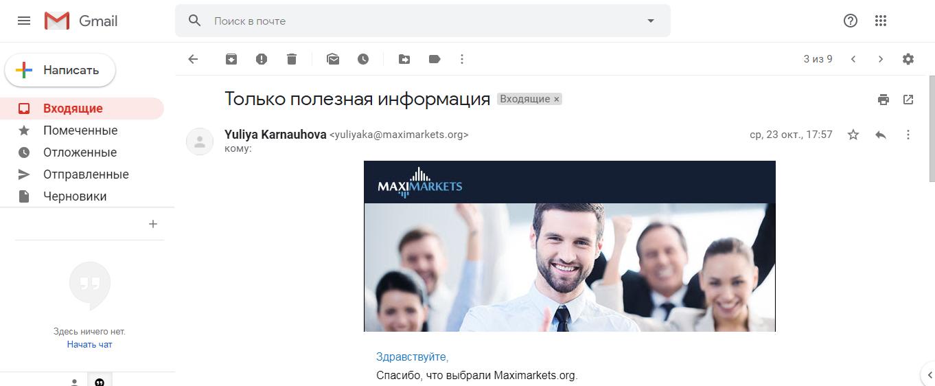 Обучение Мобильной Платформе MaxiMarkets