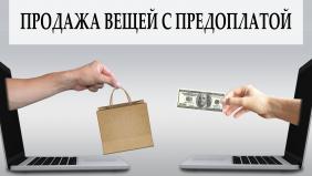 Как не потерять деньги в незащищенных сделках с предоплатой?
