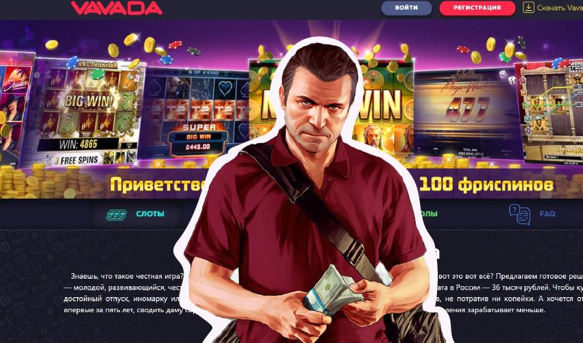 Можно ли вернуть деньги с интернет казино онлайн казино ru