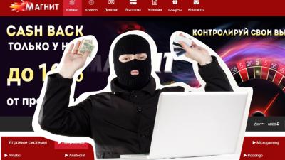 Как вернуть деньги из  Магнит Слот? Обзор официального сайта и игровых автоматов. Chargeback